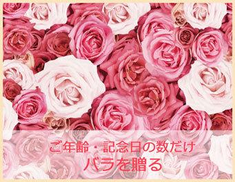 ご年齢・記念日の数だけバラを贈る