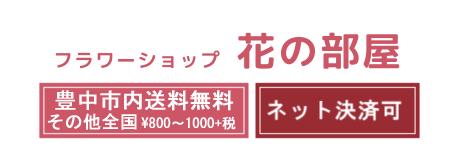 フラワーギフトは大阪府豊中市の花屋「花の部屋」