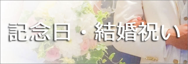 記念日・結婚祝い