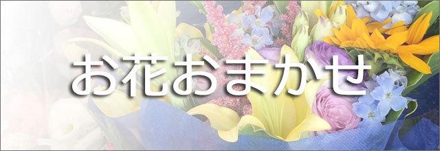 お花おまかせ