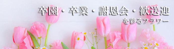 卒園・卒業・謝恩会・歓送迎 花束 アレンジメント