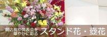 スタンド花・壺(つぼ)花
