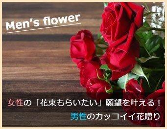 「男性の花贈り」 Men