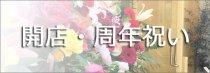 開店祝い・周年祝いに贈るおすすめのお花一覧
