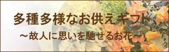 多種多様なお供えギフト ~故人に思いを馳せるお花~