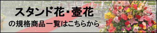 スタンド花・壺花
