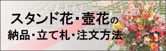 【スタンド花・壺花】の納品・立て札・注文方法
