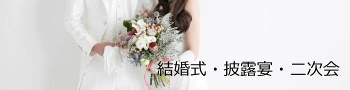 結婚式・披露宴・二次会 花