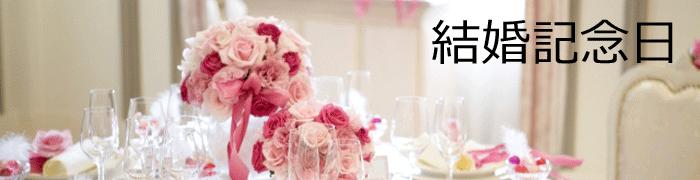 結婚記念日 花
