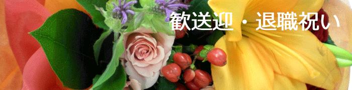 歓送迎 花