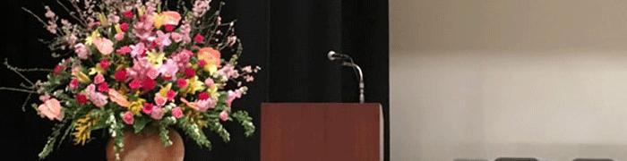 式典の壇上花