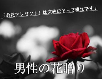 男性の花贈り